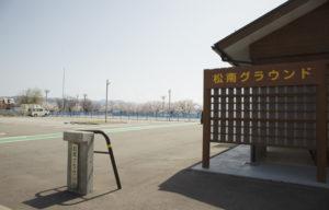 松南グラウンドのトイレと駐車場