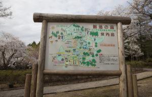 樹木公園案内図