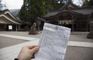 白山比咩神社おみくじ