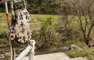 神子清水の滝看板