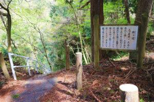 綿ケ滝 入口