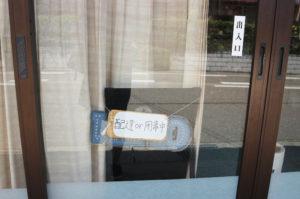 加賀笠間駅 橋川菓子舗