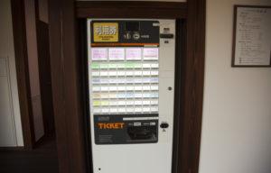 比咩の湯の券売機
