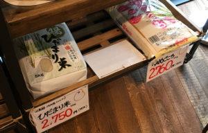 こめ倉珈琲米の販売
