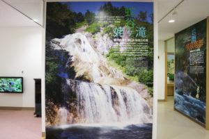 白山自然保護センター中宮展示館