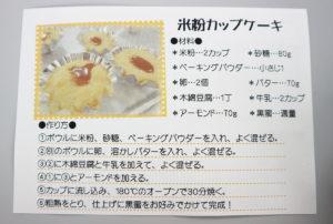 マルシェ ドゥ ハクサン 米粉カップケーキレシピ