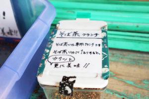 キジトラコーヒー研究所 そば茶クランチ