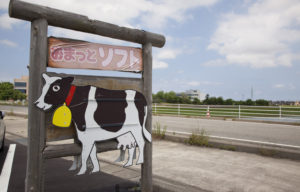 牛乳夢番地看板