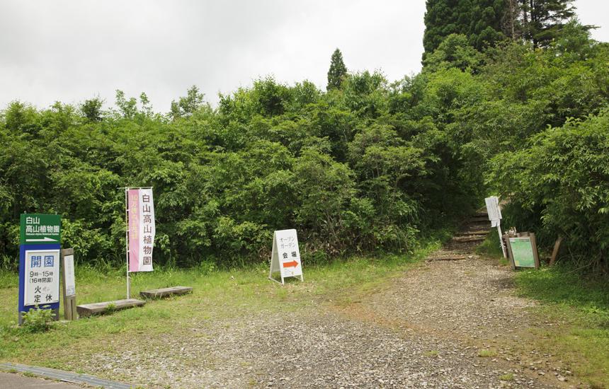 白山高山植物園入口