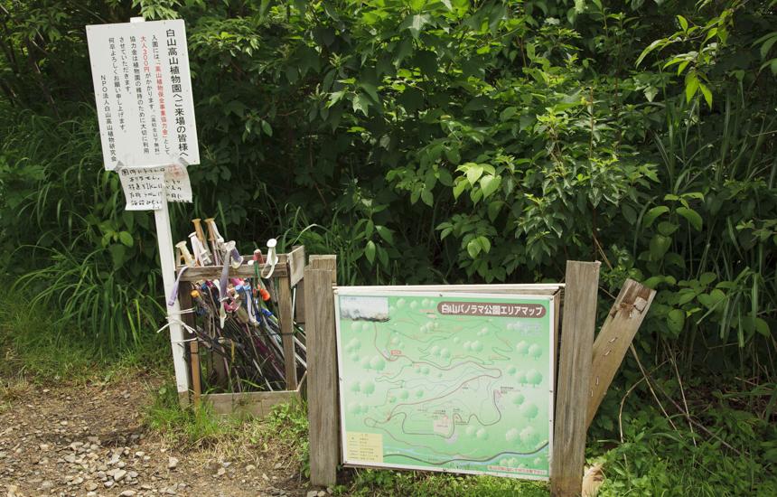 白山高山植物園案内板