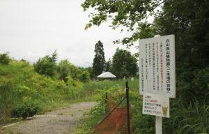白山高山植物園テント