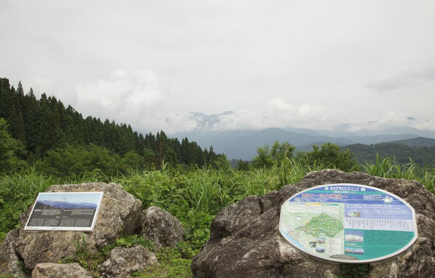白山高山植物園ジオパーク