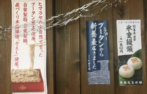 ブータンの蕎麦ポスター