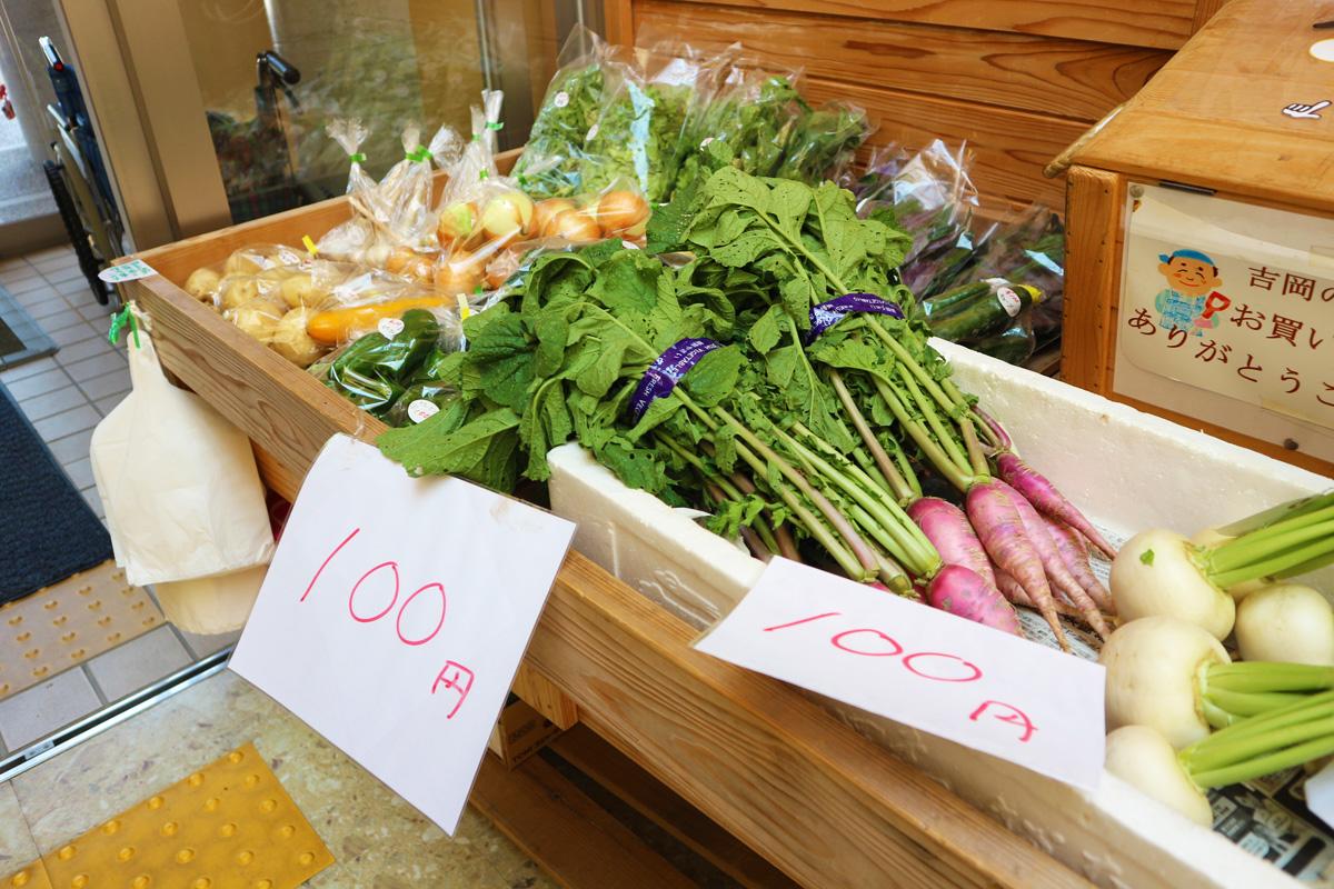 吉岡園地 野菜販売