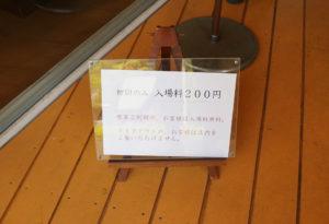 カフェ&ギャラリーGALLERIA 入場料