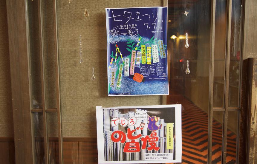 行善寺温泉ポスター1