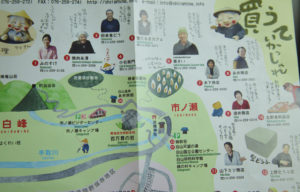 白峰の地図