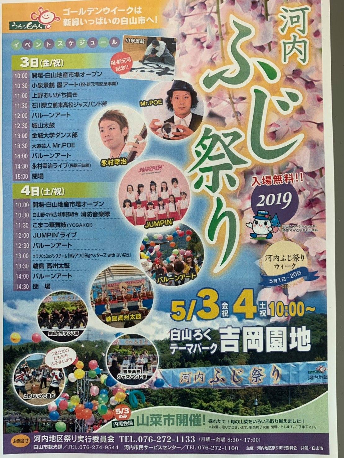 2019年度河内ふじ祭り