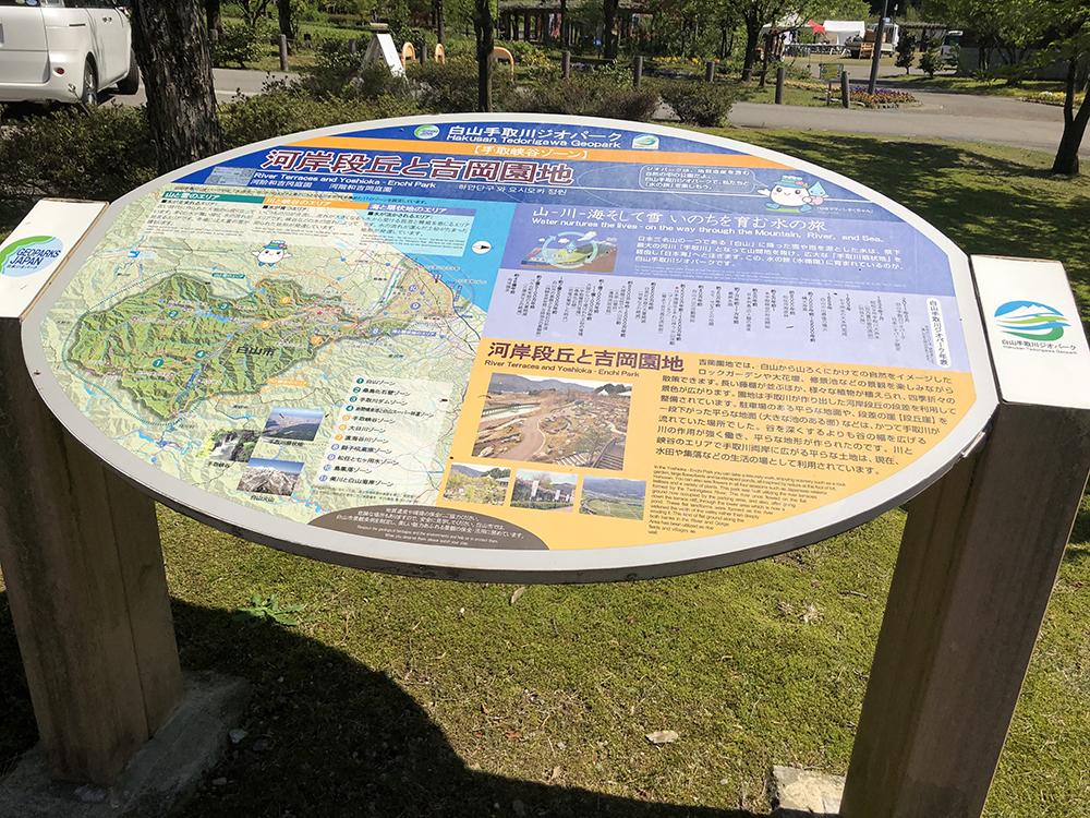 吉岡園地の見取り図